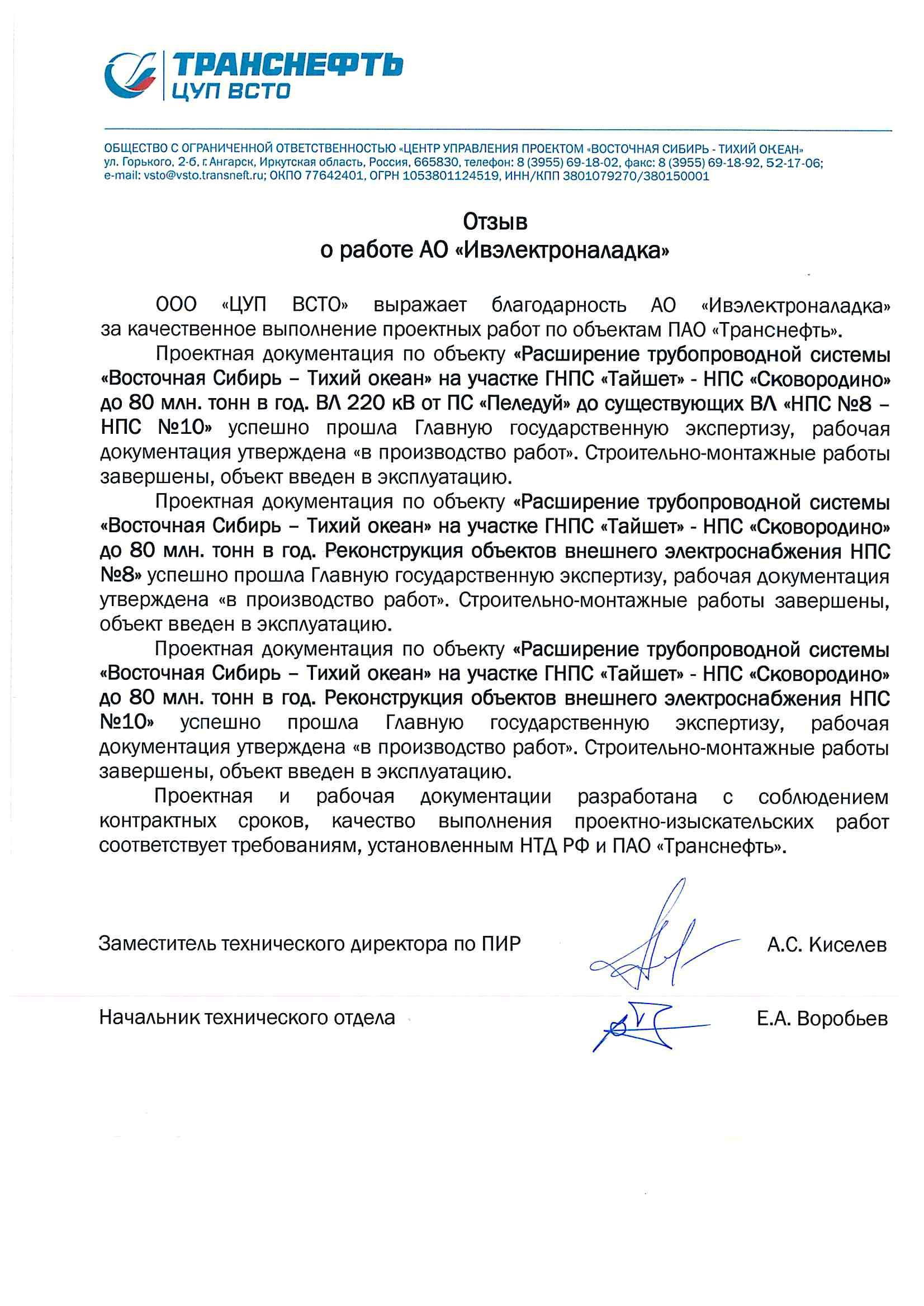 Электроснабжение порта диплом получение технических условий на электроснабжение красноярск